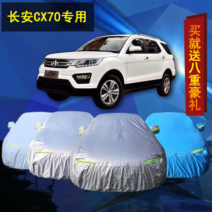 The new changan cx70 insulated waterproof sunscreen car cover special thick aluminum sewing car cover sun rain