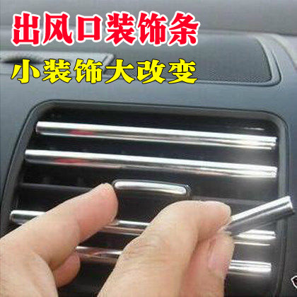 The new corolla toyota corolla ralink vios car air conditioning vent trim modification accessories supplies