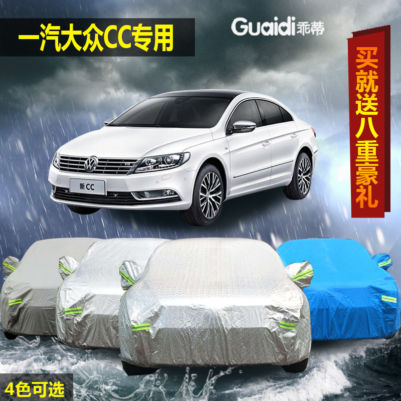 The new faw volkswagen cc sewing car cover dust sunscreen car hood insulation plus special thick aluminum rain and sun shade