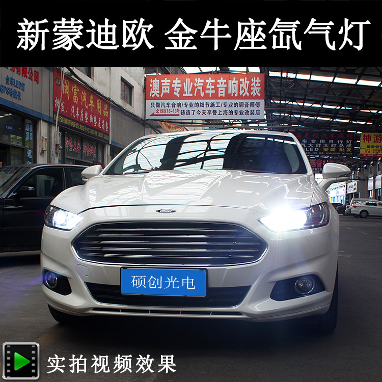 The new ford mondeo taurus w decoding dedicated integrated xenon hid car kit xenon headlights