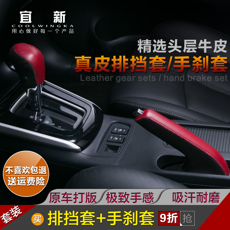 The new gears sets yi new nissan sylphy new sylphy dedicated 12-16 sew leather shift knob modified handbrake sleeve
