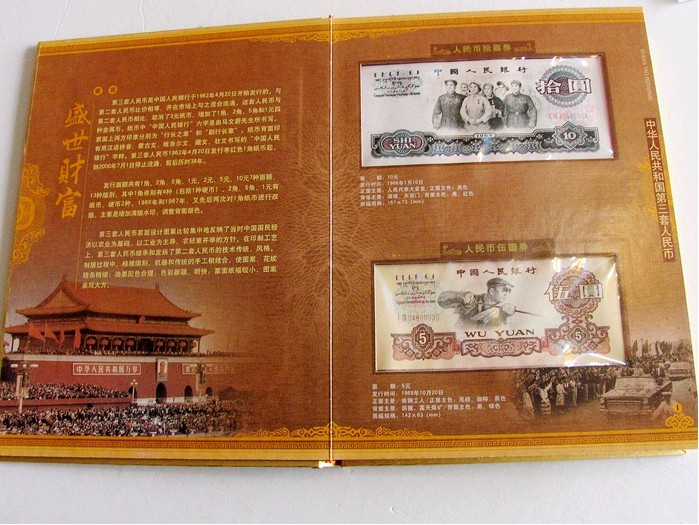 The new gorgeous josé genuine. spot fidelity. the third set of rmb small a full collector's album notes. the new product phase