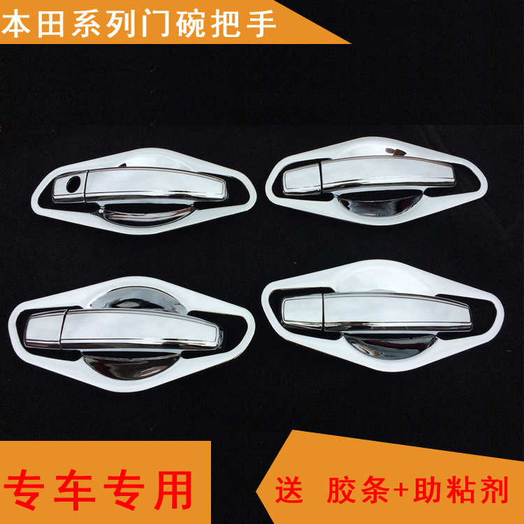 The new honda fit front fanya court哥瑞crv chi bin xrv jed civic modified plating door handle bowl handle