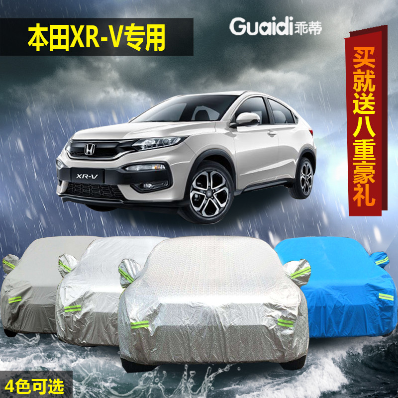 The new honda xr-v special thick sewing car cover dust sunscreen car hood insulation cover positronic aluminum rain