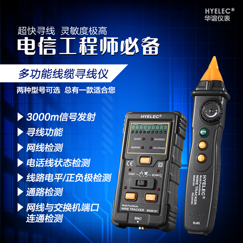 The new huayi ms6816 transmission line tester hunt instrument network cable telephone line check line network cable tester cable tester hunt is