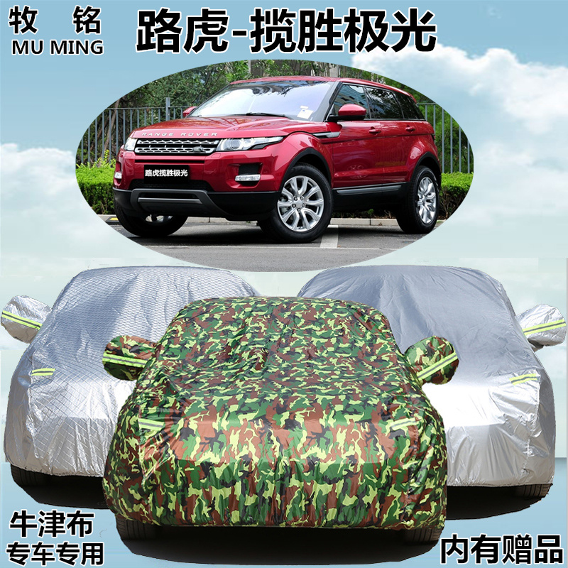 The new import aurora land rover range rover suv special sewing rain and sun proof car cover sun protection cover