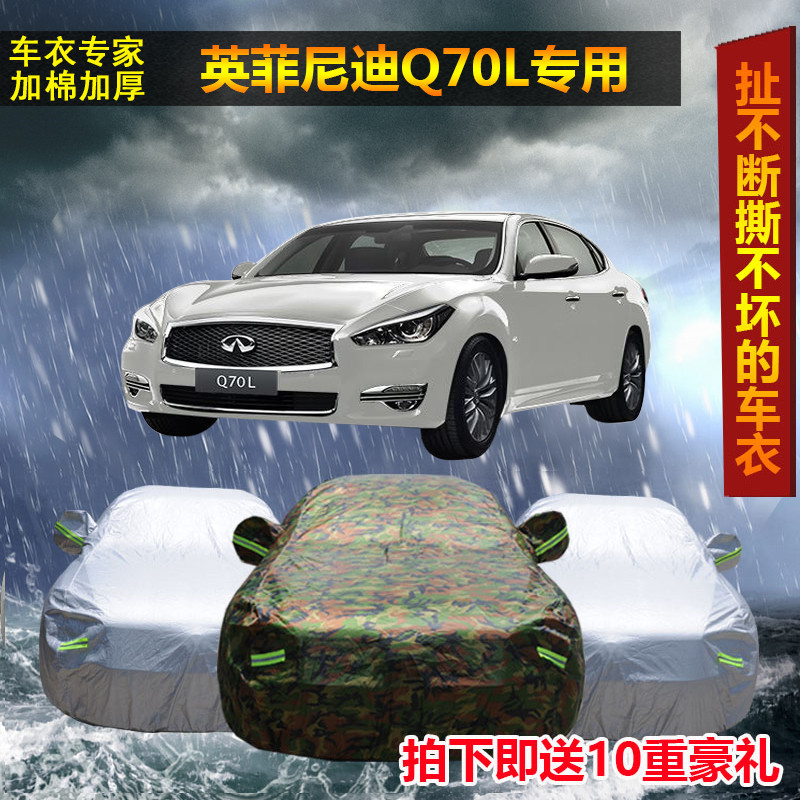 The new infiniti q70l oxford cloth camouflage sewing car cover special thick sunscreen car hood insulation sun shade