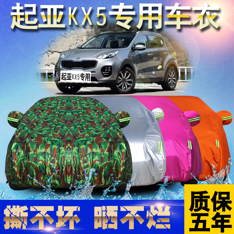 The new kia kx5 dongfeng yueda kx5 suv dedicated sewing car hood insulation car cover car cover sun rain thickened