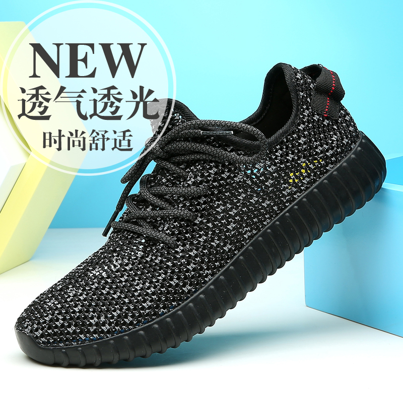 The new men's summer sports shoes fly line breathable men's summer influx of men's casual shoes mesh shoes mesh shoes tide shoes