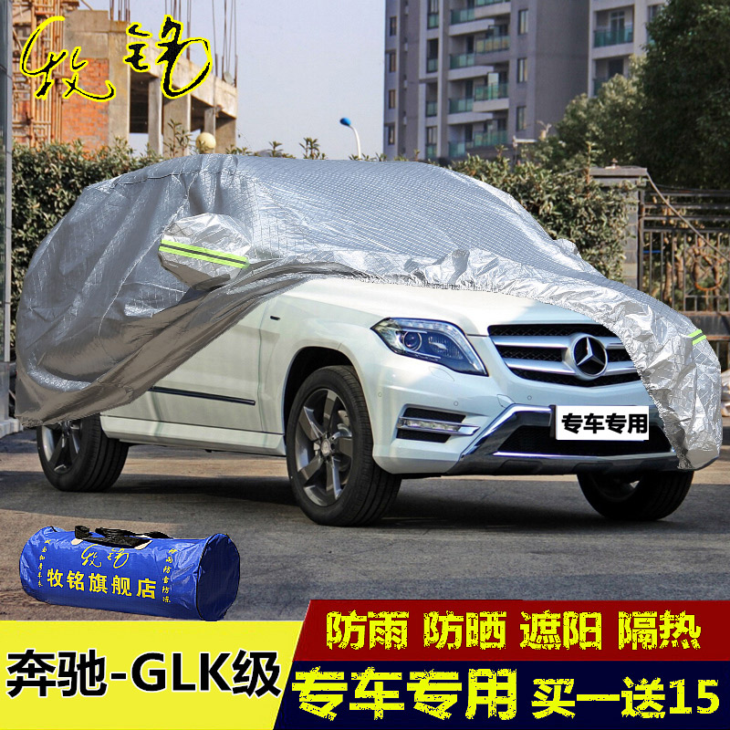 The new mercedes glk class 200 sewing waterproof sunscreen 260 300 special car cover car hood sun visor insulation dust