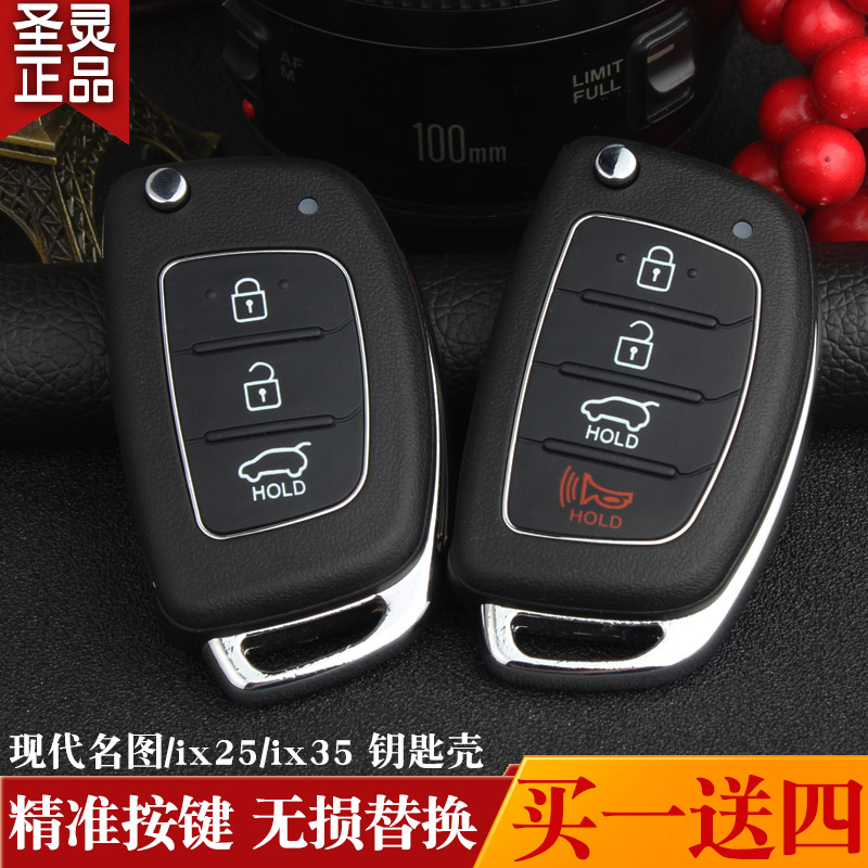 The new modern name figure ix25/ix35 lang move/new shengda folding car key remote control to replace housing