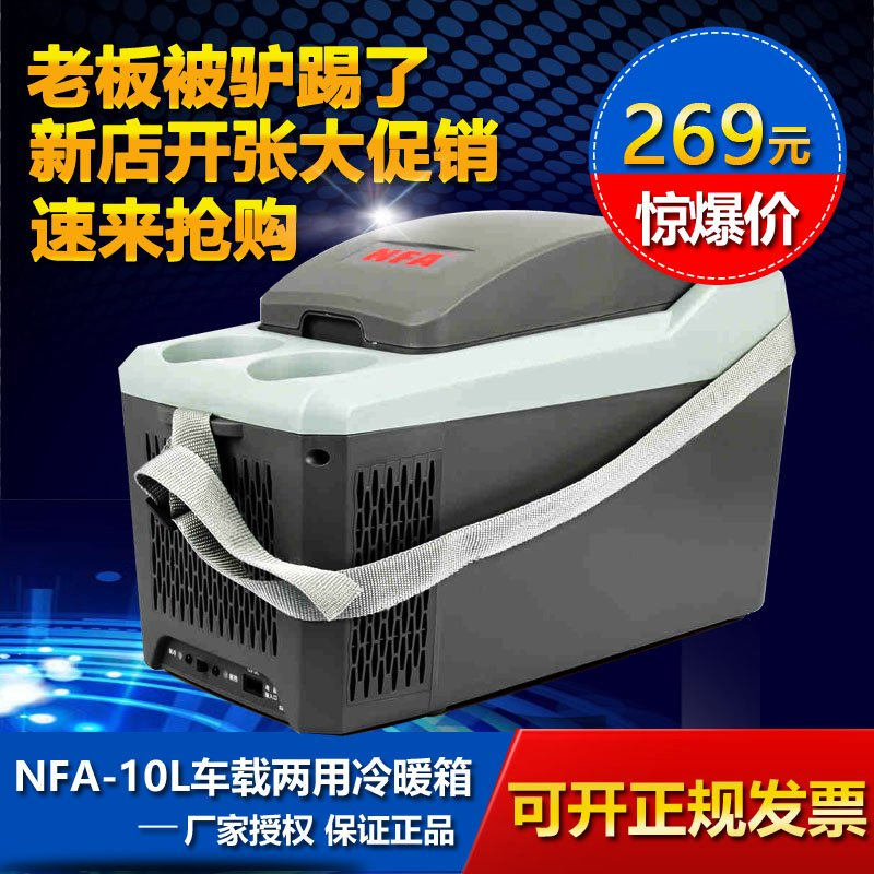 The new nfa niufukesi 10l travel mini small refrigerator car refrigerator car home dual heating and cooling box