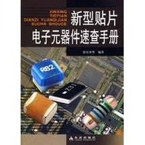 The new patch of electronic components quick reference selling books genuine electronic and electrical