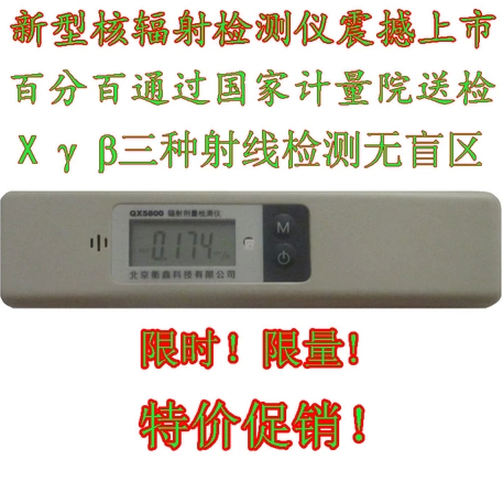 The new QX5800 nuclear radiation detector personal dosimeters radiation radiation detector radiation dose alarm