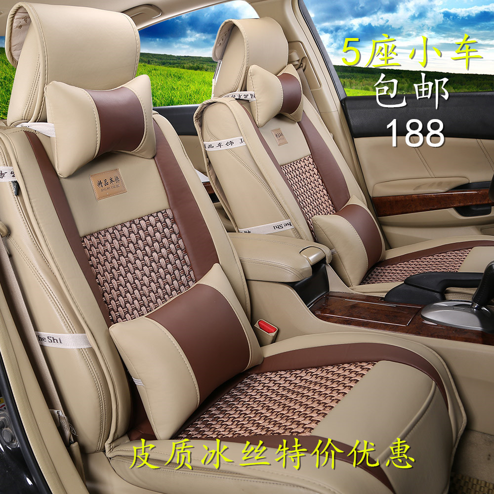 The new special offer free shipping special car seat cushion summer ice silk liangdian four seasons general leather full charter sets