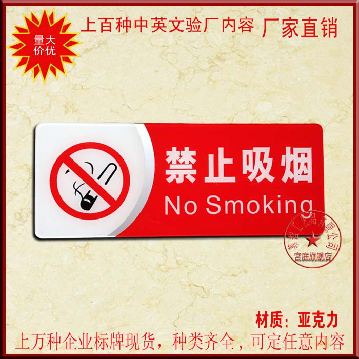 The new spot acrylic signs prohibiting smoking smoking signs hotel office customization