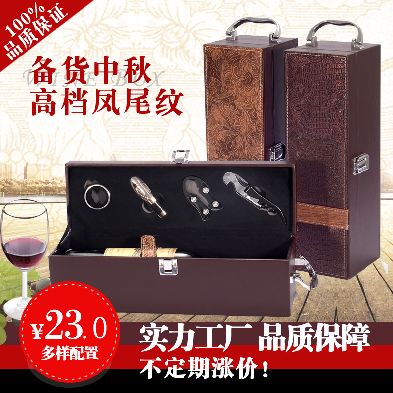 The new upscale ice wine gift wine box wine box single leather wine box wine box wine box
