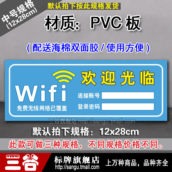The number of wifi wireless network has covered welcome banners tips signage signs wall stickers set
