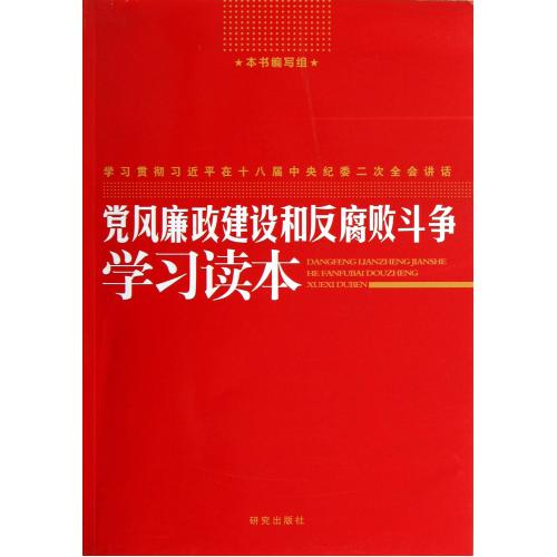 The party's work style and building a clean and honest administration and the struggle against corruption learning reading idiom nearly flat in eighteen session of the study and implement the spirit of the central discipline