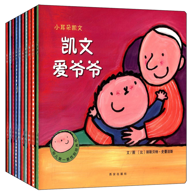 [The phone] more favorable single genuine free shipping kevin katie series: small ears kevin (1st series) (Set of 10) years old selling storybook picture books for children emotional management 0-2-3-4-5-6-7-10 themselves