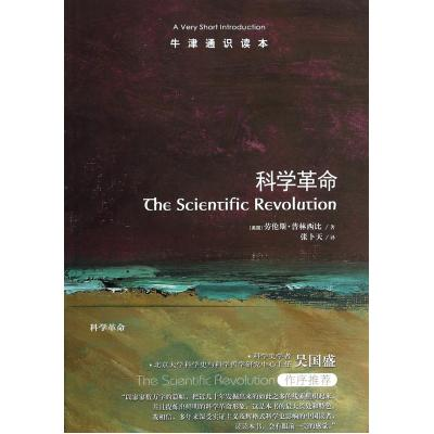 The scientific revolution/very short introductions (us) lawrence · marqués | translator: zhang bo
