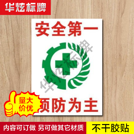 The security for the prevention and cure of shown marked signage warning signs safety warning stickers prompt card custom signage