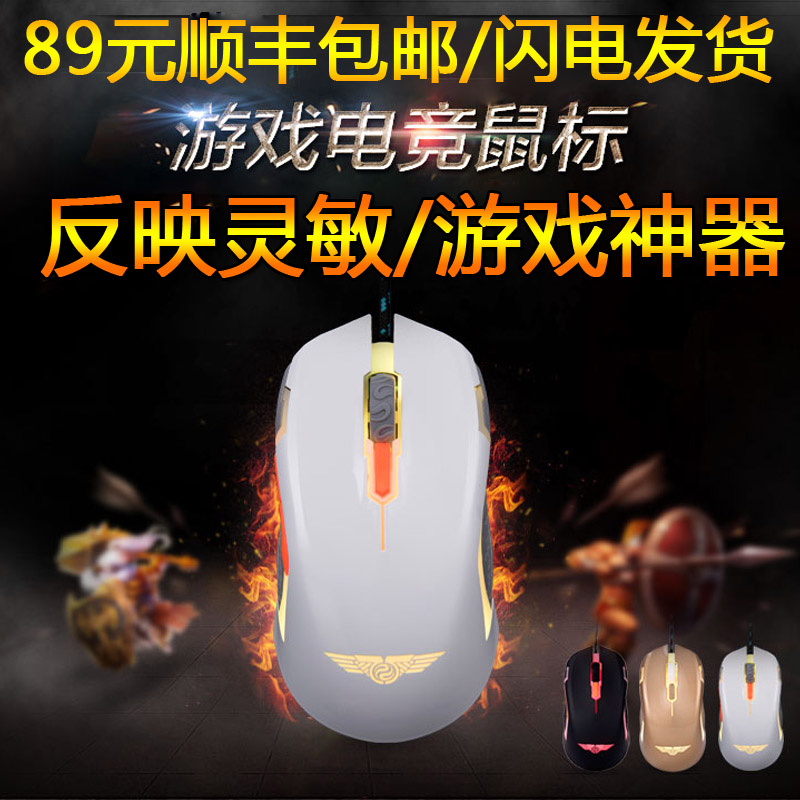 The sf 8000 leopard shark hunting upstart gaming mouse luminous mouse wired mouse lol cf artifact