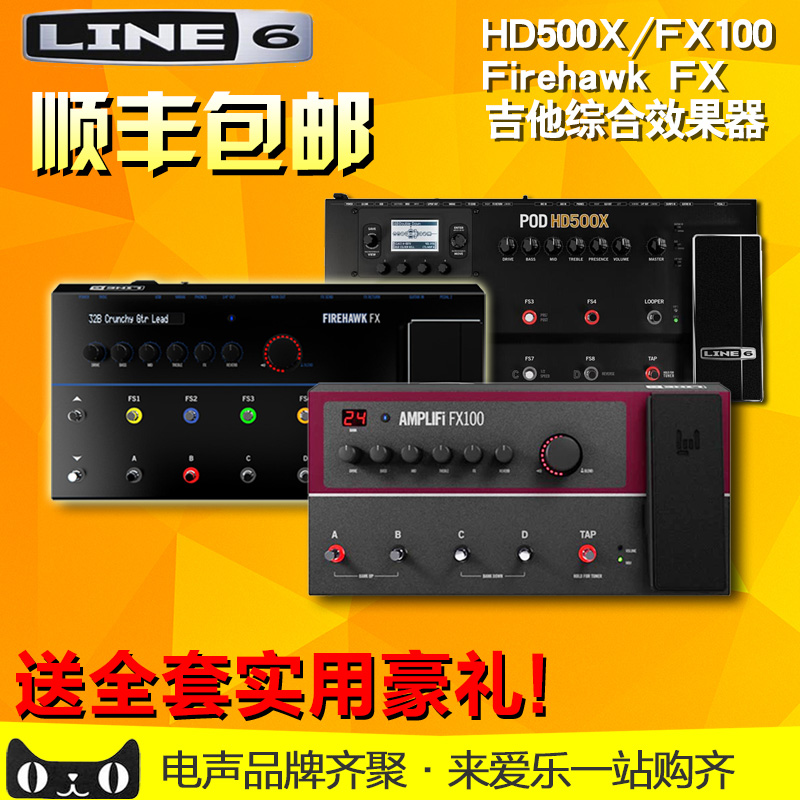 The sf line6 hd500x/fx100/fx firehawk integrated electric guitar effects