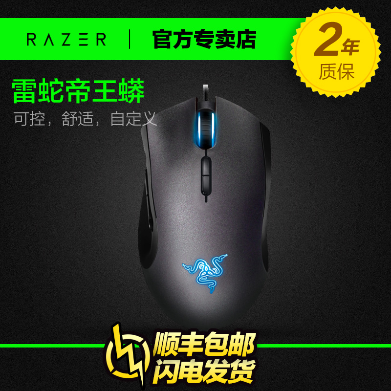 10bbef735dd Get Quotations · The sf razer/razer emperor boa cf/lol/rye pioneer wired gaming  mouse
