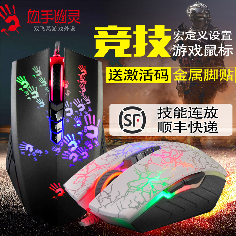 The sf shuangfeiyan bloody hands ghost a60 large bright backlit gaming mouse cf lol usb wired gaming mouse