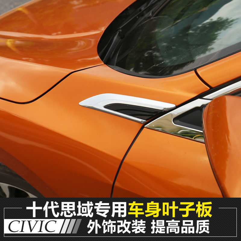 The tenth generation civic new civic modified car decoration labeling fender modified special side of the standard car standard blade