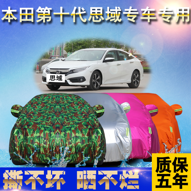 The Tenth Generation Honda Civic Car Cover Special Sewing Car Cover Cloth  12 Paragraph 9th/