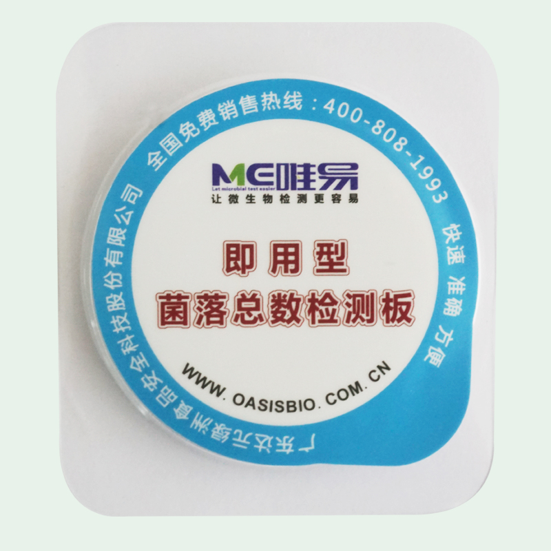 The total number of colonies rapid detection plate food microbiology testing tianhe oasis