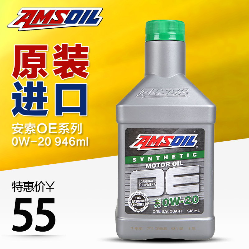 The united states imported amsoil genuine fully synthetic car engine oil lubricants sn 0w-20 oe mazda honda toyota