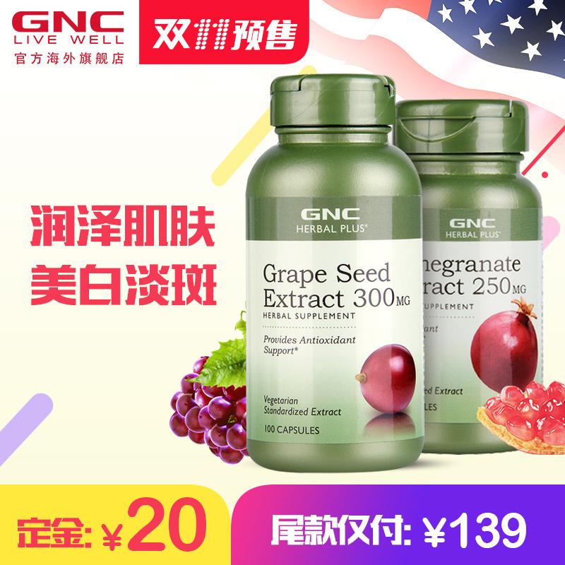 The united states imported gnc gnc concentrated grape seed extract capsules + pomegranate essence of beauty white beauty cream