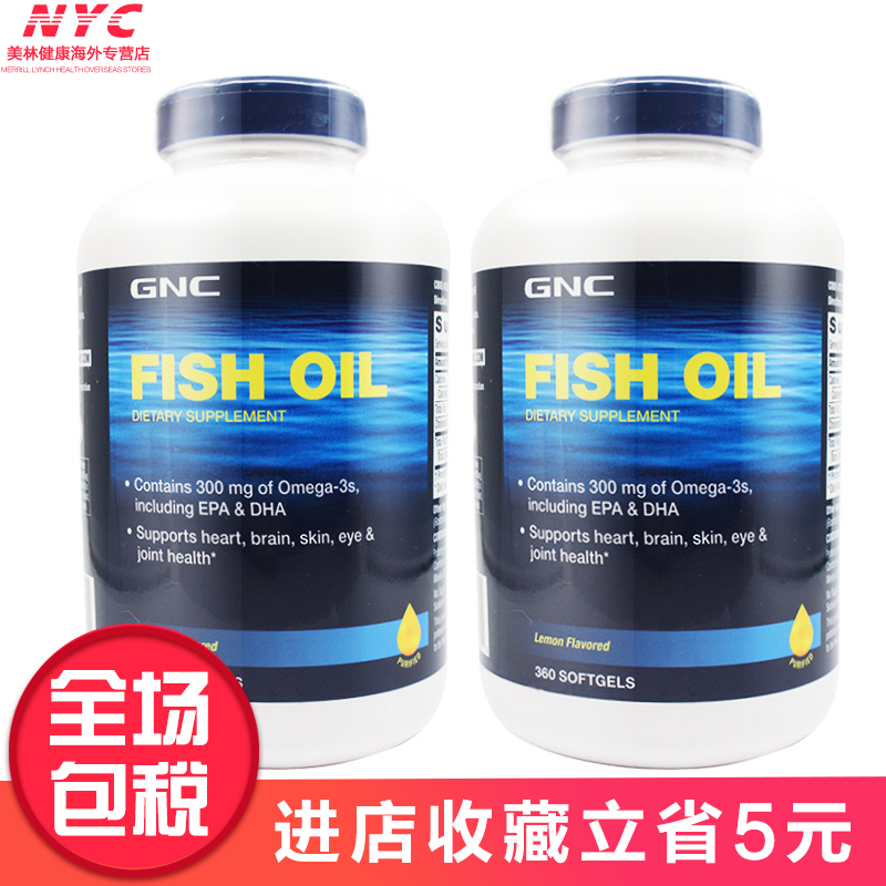 The united states imported gnc gnc concentrated omega omega-3 fish oil soft capsule 1000mg360 grain
