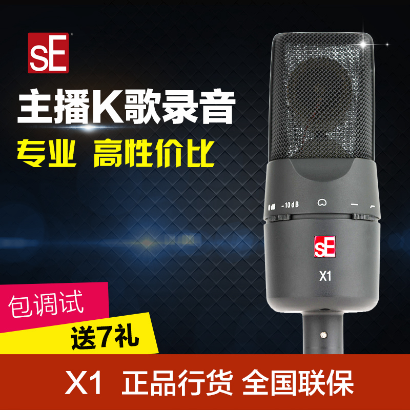 The united states sc-7383 electronics x_1 voive studio condenser microphone computer network k song anchor microphone