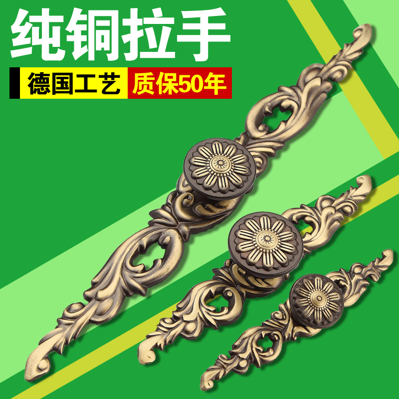 The whole european copper handle antique wardrobe cupboard door handle american copper doorknob hole handle drawer pull hands