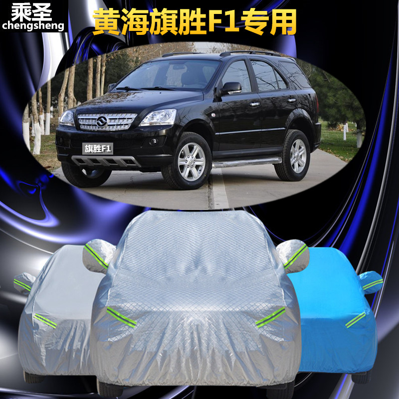 The yellow flag wins f1 suv suv dedicated sewing car cover car cover sun shade thicker insulation sunscreen rain and dust