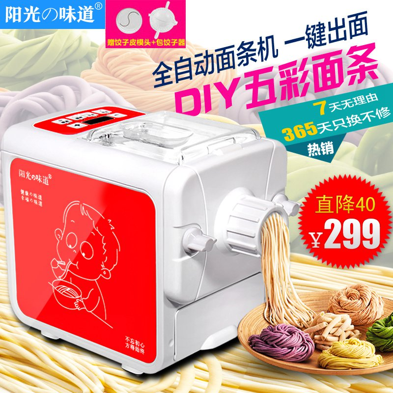 There sunshine taste pasta machine automatic intelligent household electric pasta machine noodle machine electric pressing machine