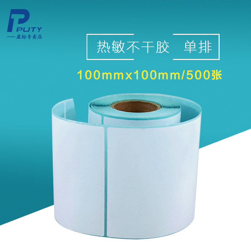 Thermal adhesive label paper/thermal barcode paper/supplies/cash register paper 100mm * 100mm * 500 Zhang