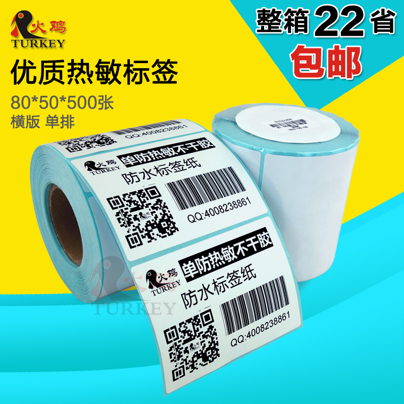 Thermal paper adhesive label paper 80*50*500 waterproof adhesive sticker paper printing paper thermal paper