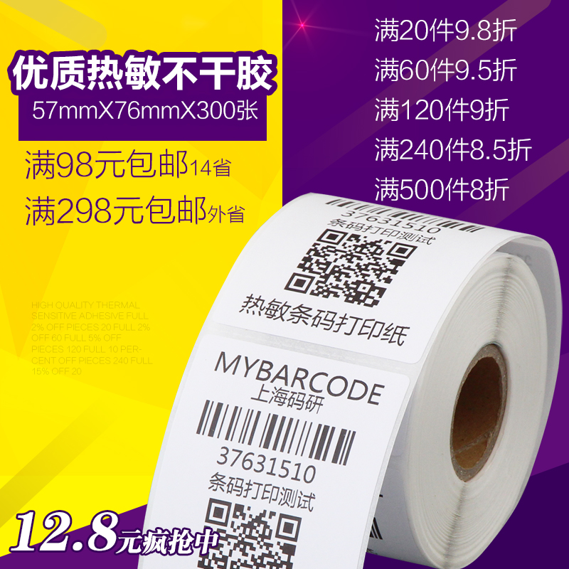 Thermal paper barcode | barcode printing paper | thermal adhesive barcode labels | thermal label paper 57*76