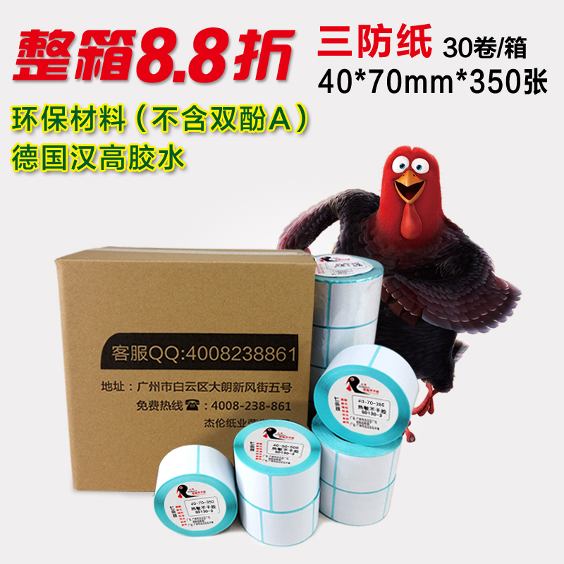 Thermal paper sticker adhesive label printing paper 40 three anti barcode labels paper printing paper 70