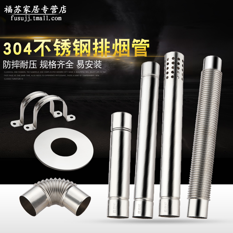 Thick 304 stainless steel strong emission gas water heater gas water heater exhaust pipe exhaust pipe exhaust pipe installation accessories