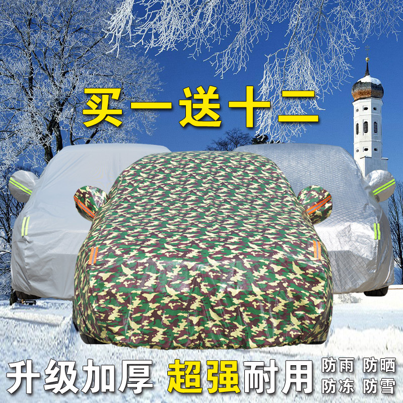 Thick new nissan livina nissan livina dedicated sewing sunscreen car hood insulation rain sun shade car cover car cover