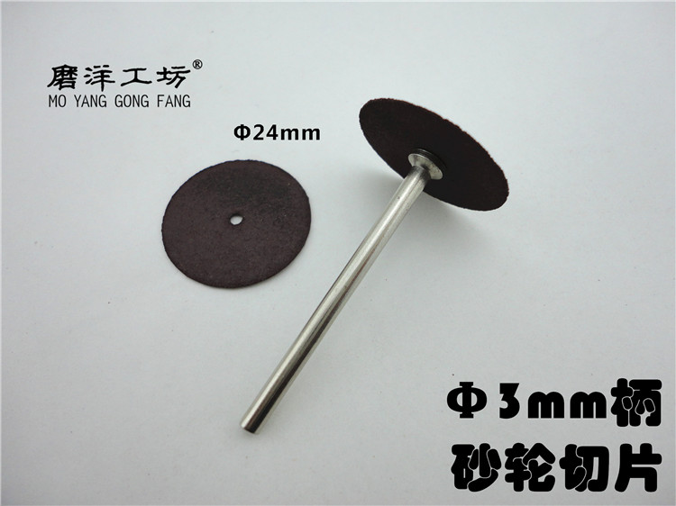 Thin sheet metal cutting cutting blade grinders shank machine cut stainless steel cutting blade cutting discs 24mm