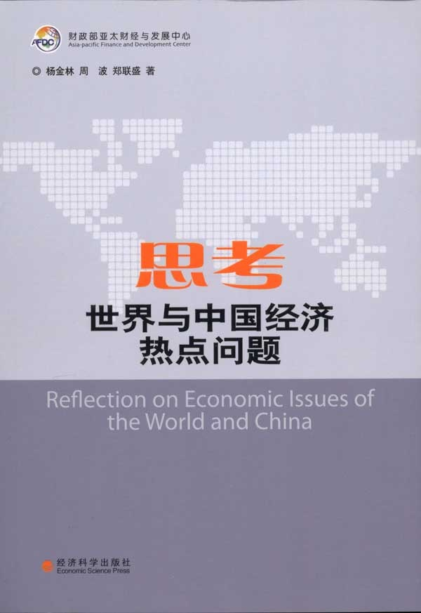 Thinking of the world and china's economic hot issues selling books genuine