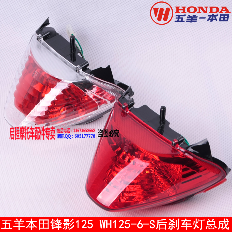 This tianxin feng shadow wh125-6 wuyang honda motorcycle taillight/rear lights taillights brake lamp assembly wy125-s