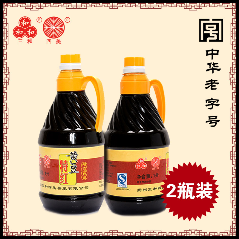 Three and simei yangzhou specialty handmade brewing soy sauce 1l * 2 bottles of soy braised soy sauce seasoning farm